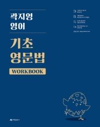 곽지영 영어 기초영문법 Workbook