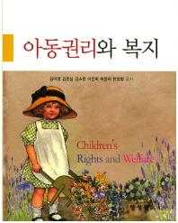 아동권리와 복지(양장본 HardCover)