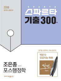 조은종 포스행정학 기출 300제(2018)(스파르타)