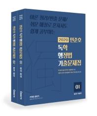 민준호 독학 행정법 기출문제집(2020) // 사용감 없음