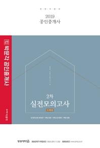 공인중개사 2차 실전모의고사 10회분(8절)(2019)