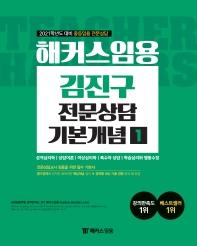 해커스임용 김진구 전문상담 기본개념. 1
