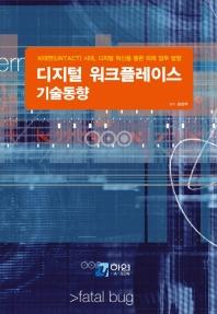 디지털 워크플레이스 기술동향(양장본 HardCover)