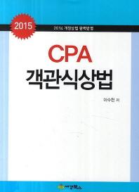 CPA 객관식상법(2015)(전2권)