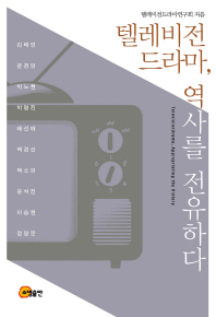 텔레비전 드라마  역사를 전유하다