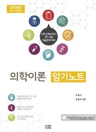 의학이론 암기노트(2018)(개정판)
