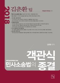 객관식 민사소송법의 종결(2018)