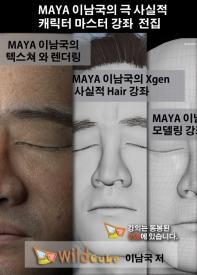 MAYA 이남국의 극 사실적 캐릭터 마스터 강좌(USB)(전3권)
