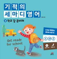 기적의 세마디 영어. 3: 학교 갈 준비해