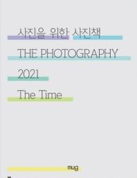 사진을 위한 사진 책 The Photography 2021 The Time