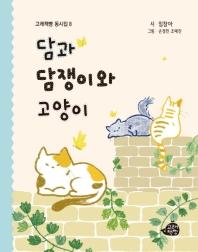 담과 담쟁이와 고양이(고래책빵 동시집 8)(양장본 HardCover)