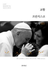 교황 프란치스코 어록 303(양장본 HardCover)