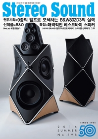 스테레오사운드 Stereo Sound (계간)   198호 / 여름호 [2016]