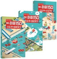 월드 퍼즐 150 스도쿠 + 미로찾기 세트(전3권)