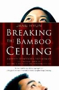 [해외]Breaking the Bamboo Ceiling