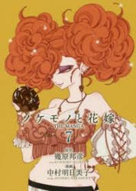 ノケモノと花嫁 THE MANGA 7
