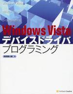 [해외]WINDOWS VISTAデバイスドライバプログラミング