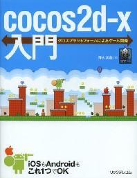 COCOS2D-X入門 クロスプラットフォ-ムによるゲ-ム開發