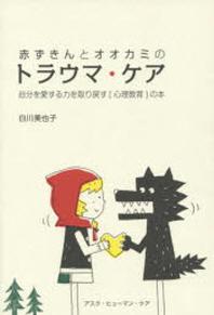 [해외]赤ずきんとオオカミのトラウマ.ケア 自分を愛する力を取り戾す(心理敎育)の本