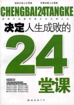 결정인생성패적24당과 決定人生成敗的24堂課