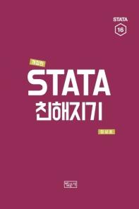 STATA 친해지기(개정판)(STATA 16)(양장본 HardCover)