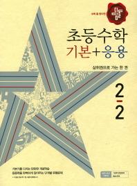 초등 수학 2-2(기본+응용)(2018)