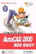 AUTOCAD 2000 제대로 활용하기(S/W포함)