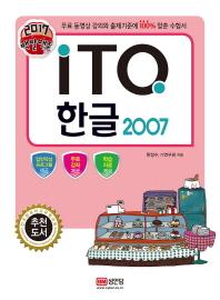 ITQ 한글 2007(2017)(백발백중)