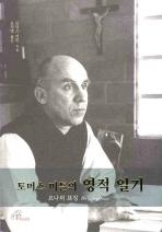 토머스 머튼의 영적 일기 ///4270