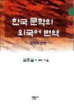 한국문학의 외국어번역