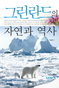 그린란드의 자연과 역사