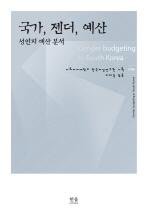 국가 젠더 예산 성인지 예산 분석(한울아카데미 1322)(양장본 HardCover)