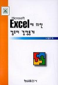 EXCEL에 의한 컴퓨터 경영통계