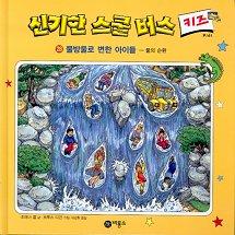 신기한 스쿨버스 키즈. 28: 물방울로 변한 아이들(신기한 스쿨 버스 키즈 28)