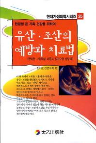 유산 조산의 예방과 치료법(현대가정의학시리즈 35)