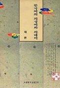 한국어의 의성어와 의태어