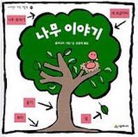 나무 이야기 [시공(1-250006위)]