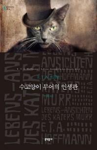 수고양이 무어의 인생관(세계문학전집 126)