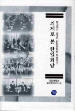 한일회담(의제로 본)(외교문서 공개와 한일회담의 재조명 2)