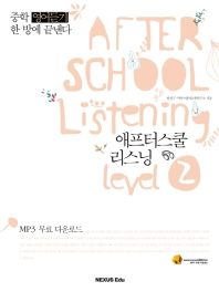 AFTER SCHOOL LISTENING LEVEL. 2(2010)