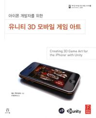 유니티 3D 모바일 게임 아트(아이폰 개발자를 위한)(에이콘 모바일 프로그래밍 시리즈 25)