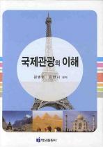 국제관광의 이해(개정판)(양장본 HardCover)