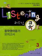 중학영어듣기 모의고사. 3(2010)
