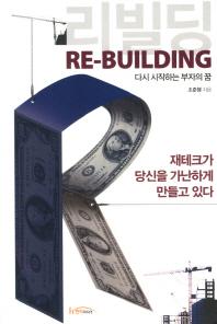 리빌딩(Re Building)