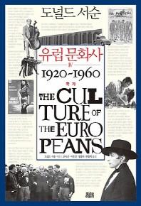 유럽 문화사. 4: 국가 1920~1960(양장본 HardCover)