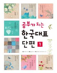 공부가 되는 한국대표단편. 1
