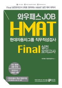 HMAT 현대자동차그룹 직무적성검사 Final 실전모의고사