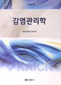 감염관리학(2판)(양장본 HardCover)