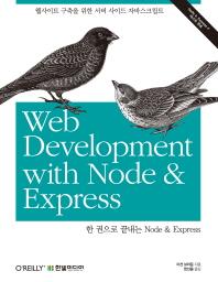 한 권으로 끝내는 Node & Express