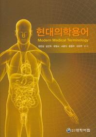 현대의학용어